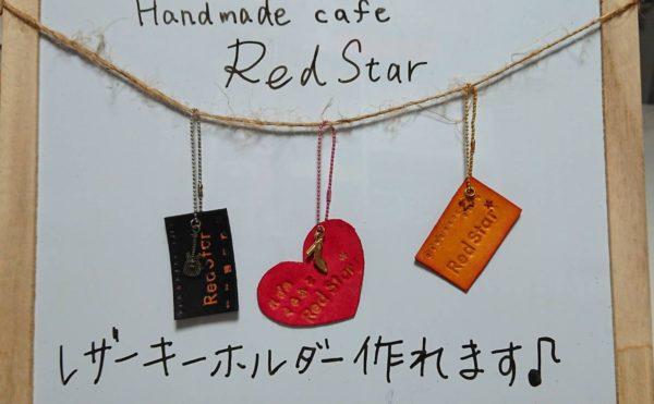 Handmade cafe RedStar