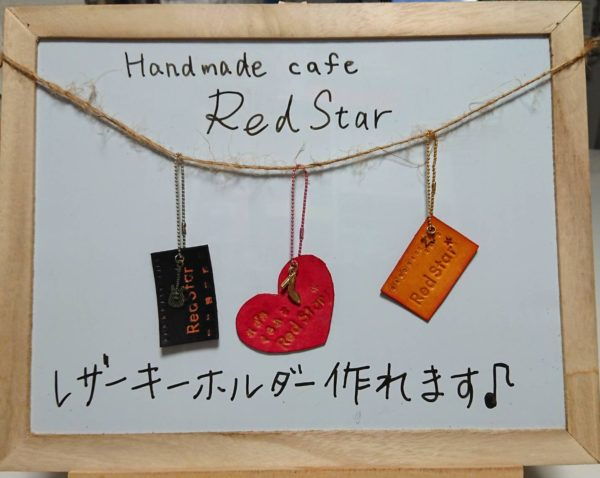 Handmade cafe RedStar