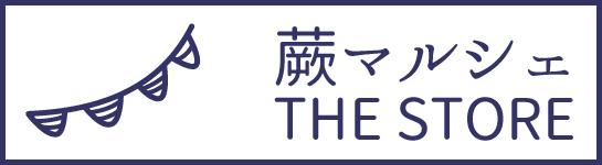 蕨マルシェ THE STORE ホームページ
