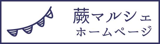 蕨マルシェホームページ